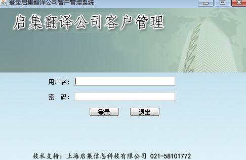 ope体育网站公司客户管理系统